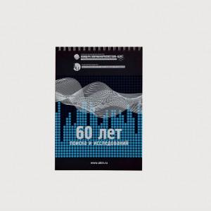 60 блокнот