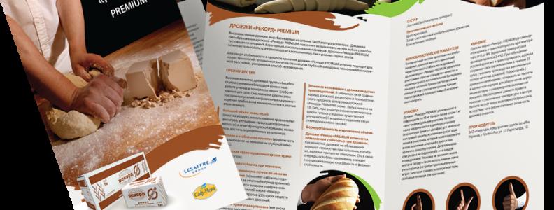 Виды и эффективность рекламных буклетов