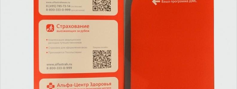 Качественная печать визиток и буклетов в Москве