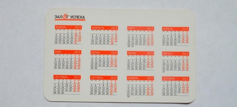Календарь с недорого