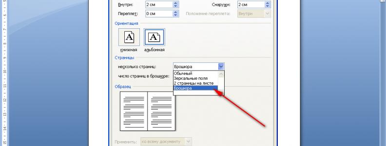 Алгоритм создания эффективных брошюр