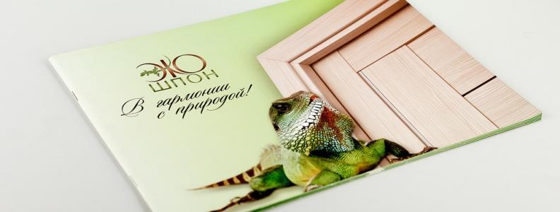 Основные правила составления брошюры