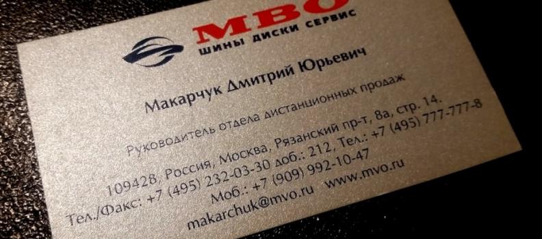 Изготовление визиток Москва