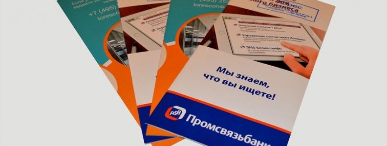 Печать буклетов дешево