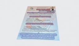 Срочная печать листовок, буклетов, флаеров