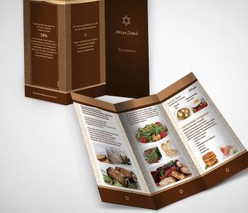 Дизайн буклет меню