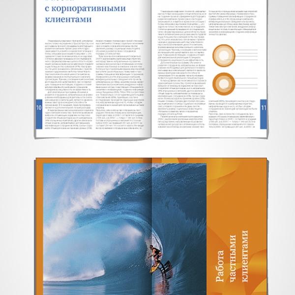 Дизайн разворот каталог