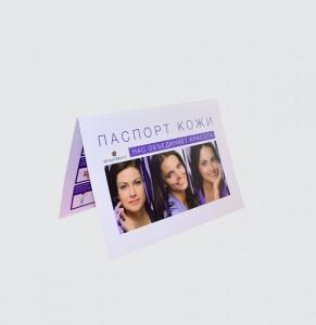 паспорт листовка