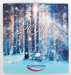 2016 календарь настенный