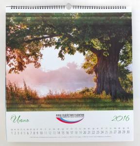 Календарь настенный фонд