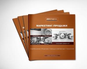 маркетинг каталог дизайн