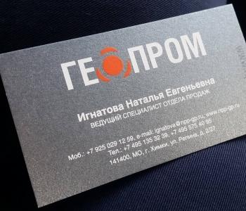 визитка геопром