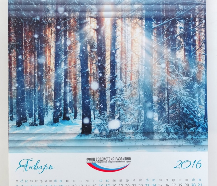 Зима календарь настенный