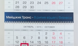 Изготовления квартальных календарей  в Москве