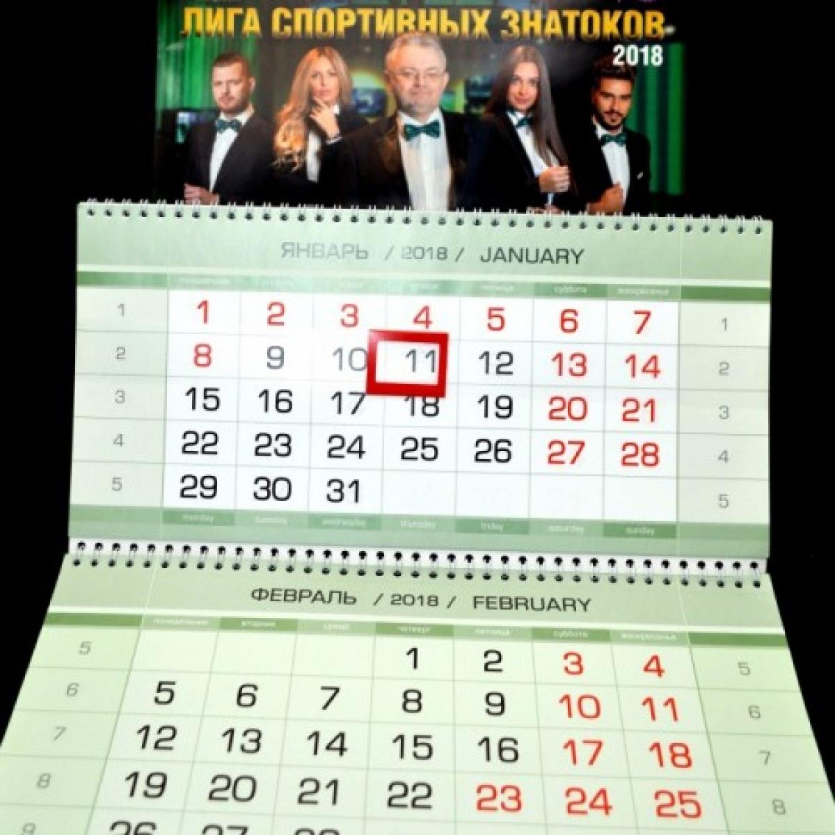 Квартальный календарь Лига