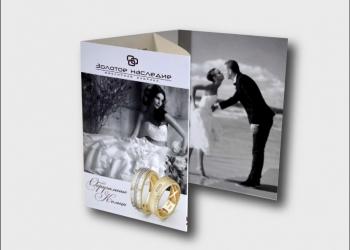 Приглошение на свадьбу